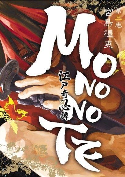 江戶奇忍譚MONONOTE 3完