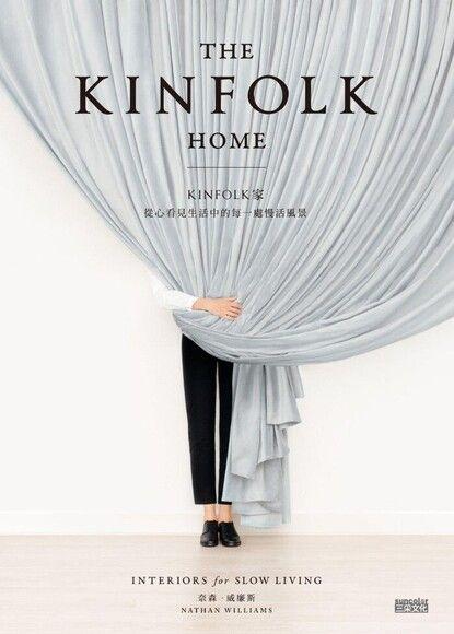 KINFOLK家: 從心看見生活中的每一處慢活風景
