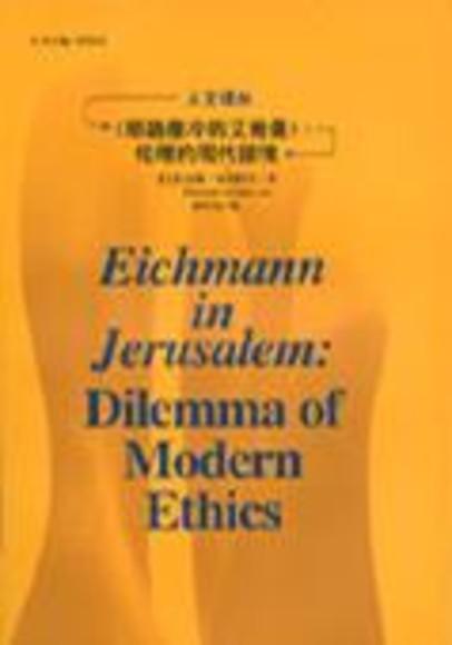 《耶路撒冷的艾希曼》