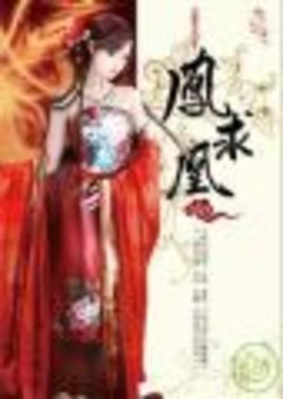 鳳求凰(第1冊:平裝)