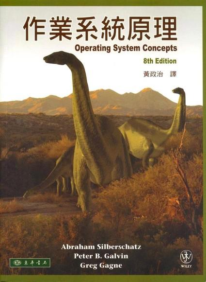 作業系統原理