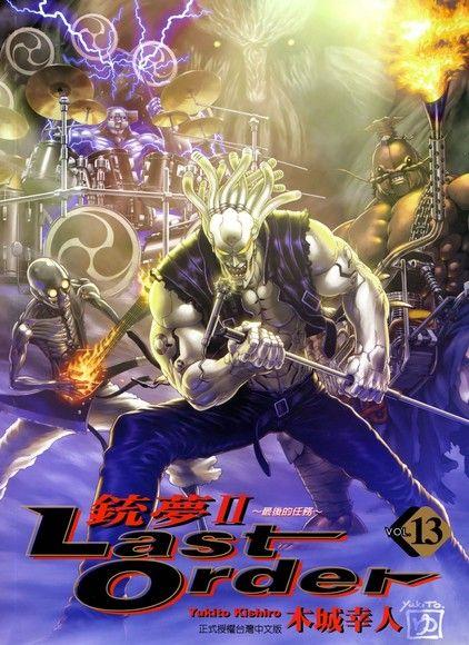 銃夢Ⅱ Last Order ~最後的任務~ vol.13