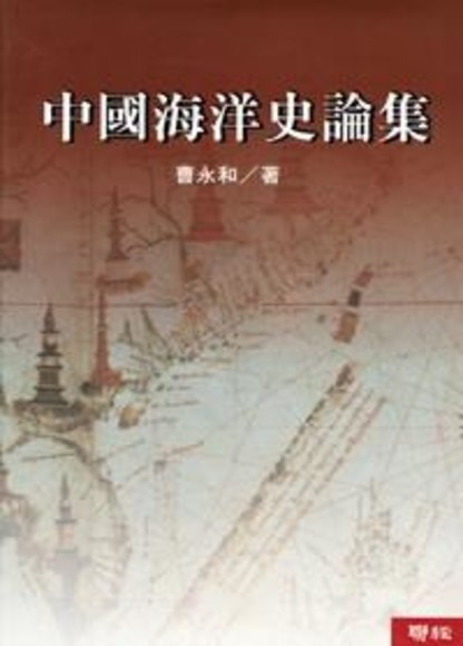 中國海洋史論集(二版)(精裝)