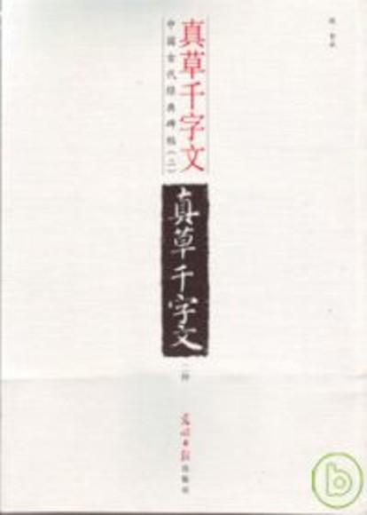 真草千字文/释文本/二种
