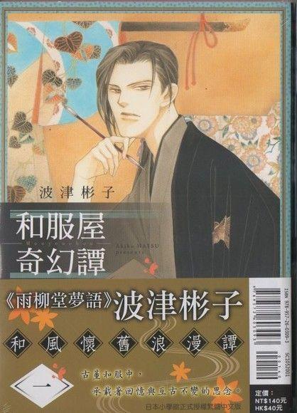 和服屋奇幻譚 1