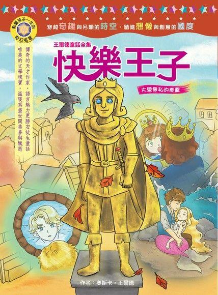 影響孩子一生的奇幻名著:快樂王子
