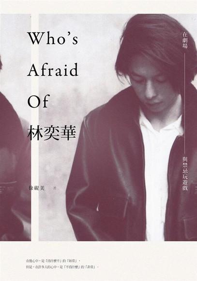 Whos Afraid of 林奕華:在劇場,與禁忌玩遊戲