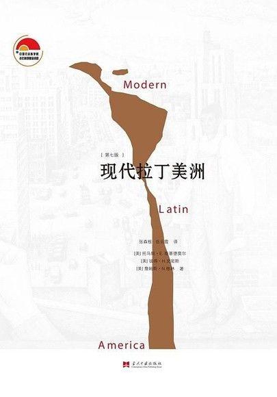 现代拉丁美洲(第七版)