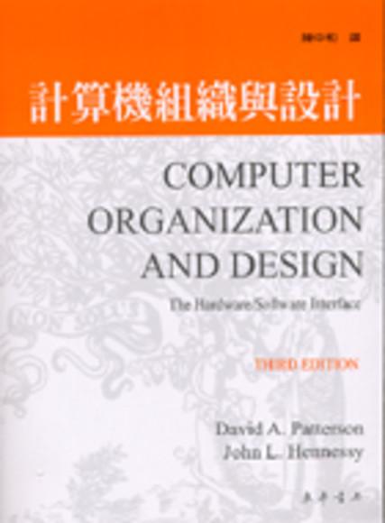 計算機組織與設計