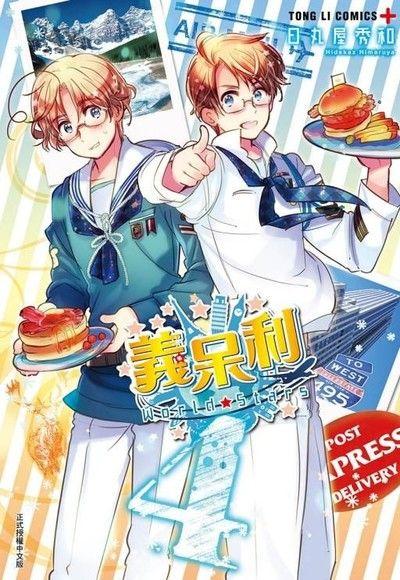 義呆利 World★Stars 4