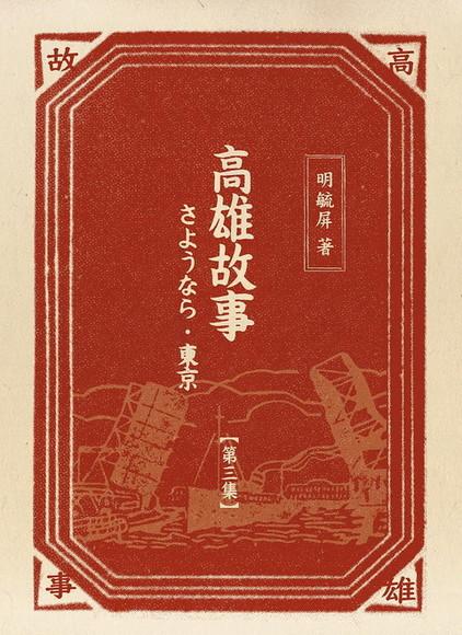 高雄故事 第三集