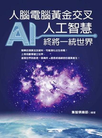 人腦電腦黃金交叉:人工智慧終將一統世界