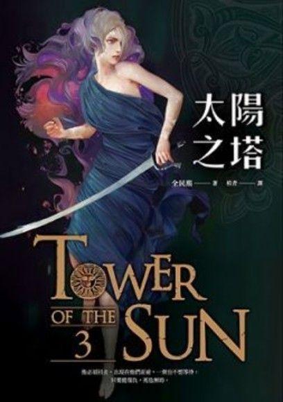 太陽之塔(卷三)