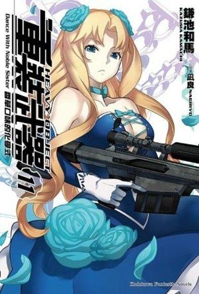 重裝武器 11