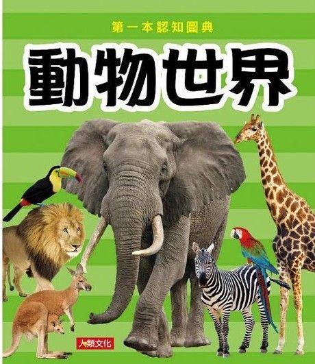 第一本認知圖典:動物世界