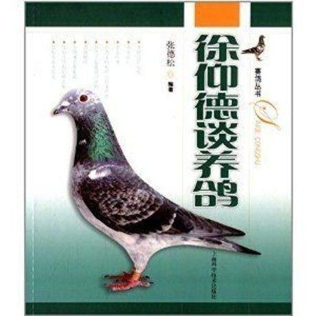 徐仰德談養鴿