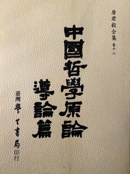 中國哲學原論:導論篇