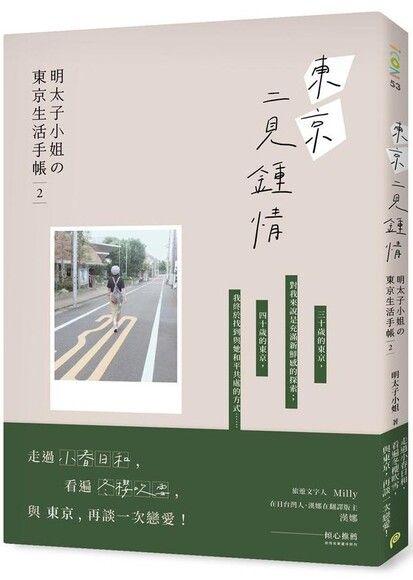 東京二見鍾情:明太子小姐の東京生活手帳2