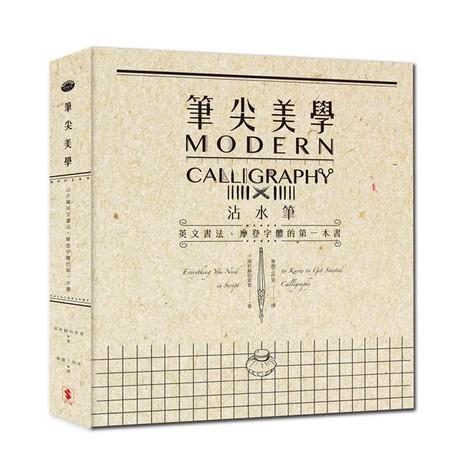 筆尖美學: 沾水筆英文書法、摩登字體的第一本書