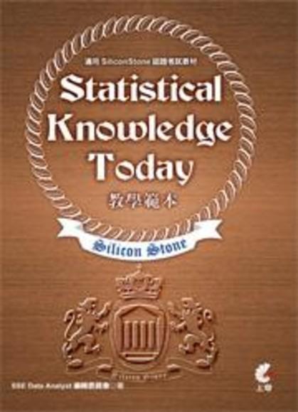 Statistical Knowledge Today教學範本: 適用SiliconStone認證考試教材