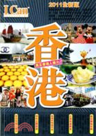 I Can旅遊系列 03