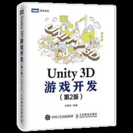 Unity 3D遊戲開發 第2版