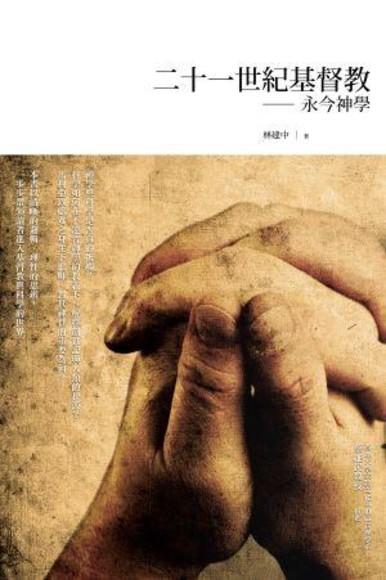 二十一世紀基督教:永今神學