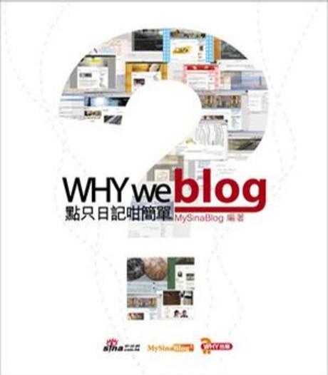 Why We Blog? 點只日記咁簡單