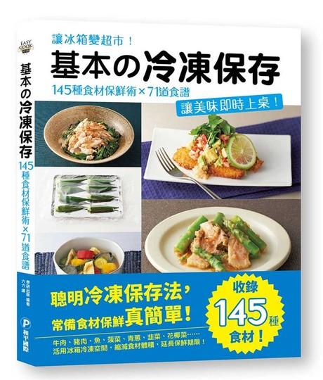 基本の冷凍保存: 145種食材保鮮術×71道食譜讓美味即時上桌!