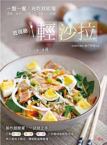 吃得飽的輕沙拉:一盤一餐!光吃就能瘦,清腸、美肌、凹腹,打造迷人S曲線