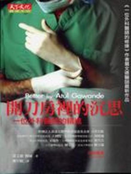 開刀房裡的沉思 (Better: A Surgeon's Notes on Performance)