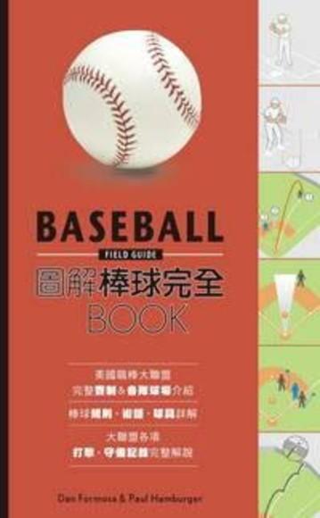 圖解棒球完全book