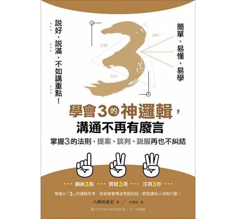 「說好,說滿,不如講重點!」學會3的神邏輯,溝通不再有廢言:掌握3的法則,提案、談判、說服再也不糾結
