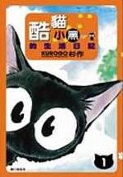 酷貓小黑的生活日記 1