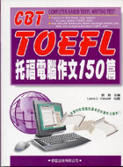 托福電腦作文150篇(平裝)