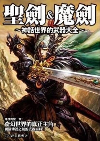 聖劍&魔劍~神話世界的武器大全~