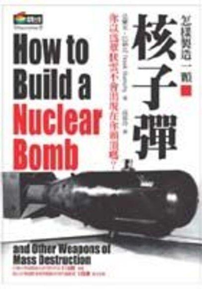 怎樣製造一顆核子彈(平裝)