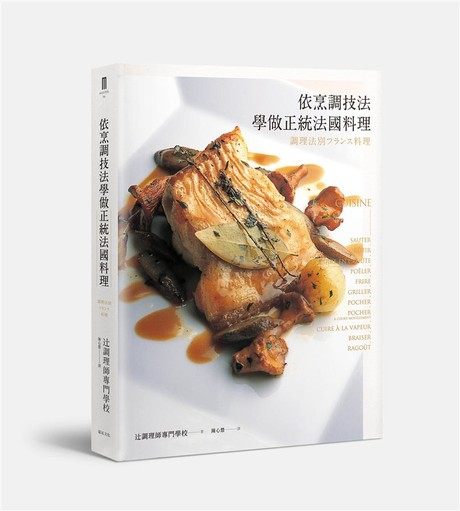 依烹調技法學做正統法國料理