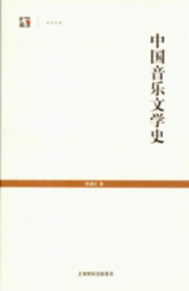 中国音乐文学史