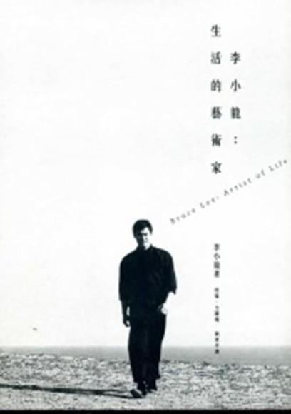 李小龍:生活的藝術家