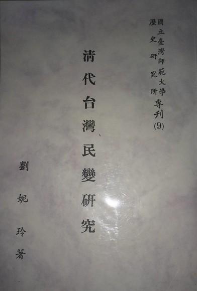 清代台灣民變研究