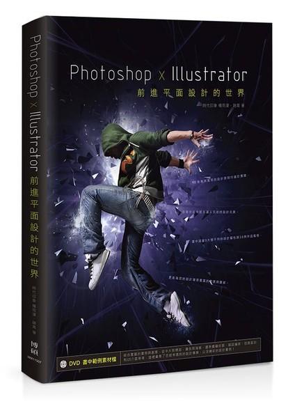 Photoshop x Illustrator前進平面設計的世界