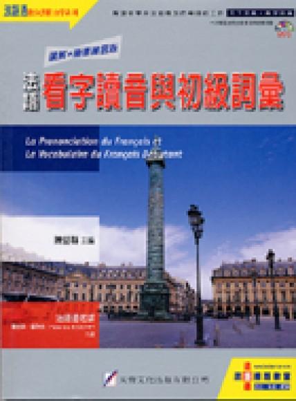 法語看字讀音與初級詞彙BD(新版)