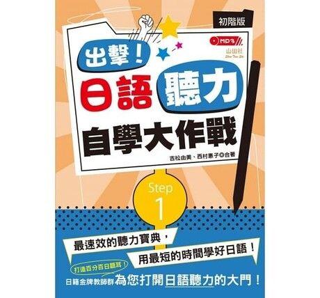 出擊!日語聽力自學大作戰
