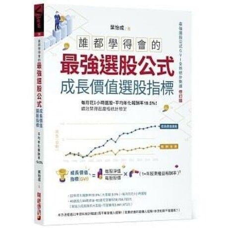 誰都學得會的最強選股公式【成長價值選股指標】