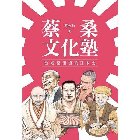 蔡桑文化塾