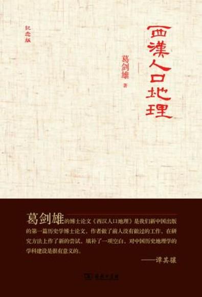西漢人口地理