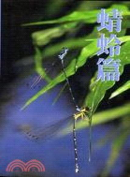 陽明山國家公園解說叢書6 蜻蛉篇