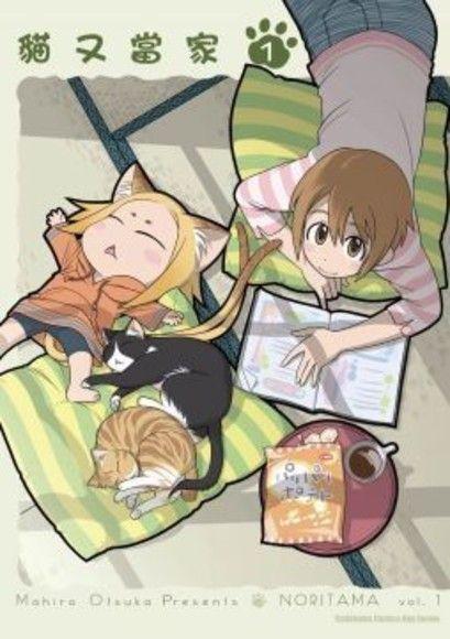 貓又當家 1