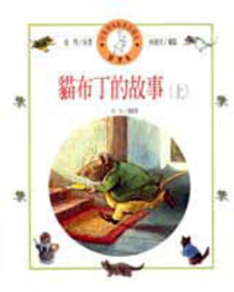 小兔彼得和他的朋友:貓布丁的故事(上)